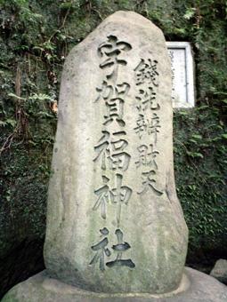 銭洗い神社.jpg